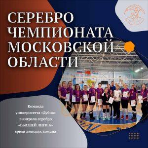 Серебро Чемпионата Московской области
