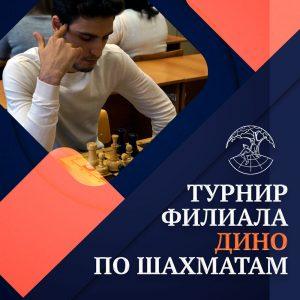 Чемпионат ДИНО по шахматам