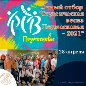 Очный отбор «Студенческая весна Подмосковья – 2021»
