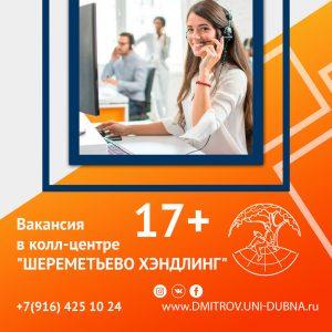 Открыта вакансия в колл-центр «Шереметьево Хэндлинг» (17+)