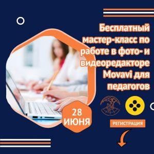 Бесплатный мастер-класс по работе в фото- и видеоредакторе Movavi для педагогов
