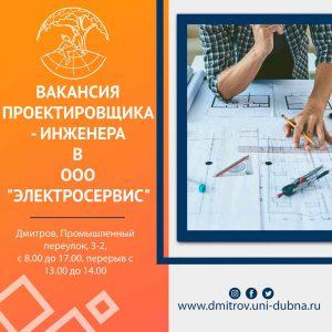 Вакансия проектировщика-инженера