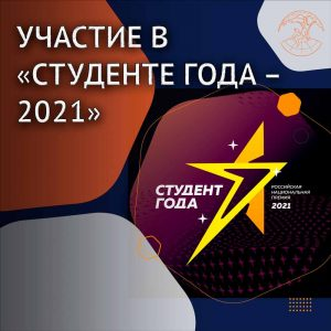 Участие в «Студенте года – 2021»