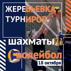 Жеребьевка турниров по шахматам и волейболу
