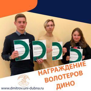 Награждение волонтеров ДИНО