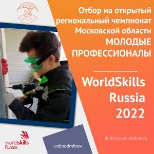 Отбор на WorldSkills Russia – 2022